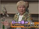 【日いづる国より】青山千春、メタハイ開発・政府への提言[桜H27/7/17]