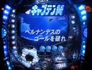 『CRキャプテン翼XX』激アツ演出まとめ動画【パチンコビレッジ】