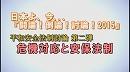1/3【平和安全法制討論】危機対応と安保法制[桜H27/7/18]