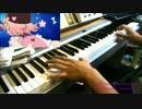 【ニコニコ動画】『がっこうぐらし!』OP「ふれんどしたい」 ピアノで弾いてみたを解析してみた