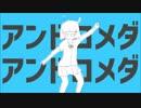 【ニコニコ動画】アンドロメダアンドロメダ 歌ってみました【さきんぬ】を解析してみた