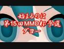 【ニコニコ動画】【MMD】第15回MMD杯予選始まるヨー【第15回MMD杯支援動画】を解析してみた
