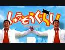 しゅうぞうぐらし! 【松岡修造×がっこうぐらし!OP】