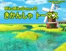 【ニコニコ動画】【第15回MMD杯予選】MikuMikuDanceのきかんしゃトーマス【19話】を解析してみた