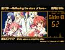 【ニコニコ動画】【2009年版】エロゲソングショートメドレー80曲【Side-B】を解析してみた
