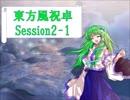 【ニコニコ動画】【東方卓遊戯】東方風祝卓2-1【SW2.0】を解析してみた