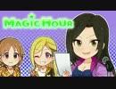 【ニコニコ動画】アイドルマスター シンデレラガールズ サイドストーリー MAGIC HOUR SP #12を解析してみた