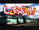 【ニコニコ動画】しんてらぐらし!【仙台市営バス】を解析してみた