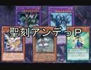 【遊戯王ADS】聖刻アンデっP