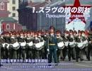 【ニコニコ動画】【作業用BGM】ソ連・ロシア行進曲集 軍事パレード・徒歩行進編-Мを解析してみた