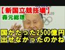 【ニコニコ動画】【新国立競技場】森元総理「国がたった2500億円出せなかったのかね」を解析してみた