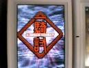 へっぽこ三国志大戦DS(8) 募兵デッキVS赤壁教え阿蒙