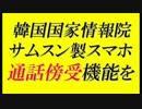 【ニコニコ動画】韓国国家情報院がサムスンGalaxy S6 edgeで盗聴、通話傍受計画を解析してみた