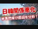 【日韓関係悪化】 米専門家が原因を分析!