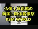 """【ニコニコ動画】【KSM】韓国の""""仏像1体返還""""が『完全な逆効果を発揮して』関係者激怒。を解析してみた"""