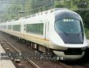 【ニコニコ動画】【新】迷列車で行こう 愛知・名古屋編 第12回 近鉄名古屋線 前編を解析してみた