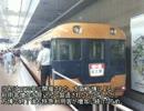 【ニコニコ動画】【新】迷列車で行こう 愛知・名古屋編 第13回 近鉄名古屋線 後編を解析してみた