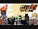 【ゆっくり実況】忙しい人『の』ポケモン対戦その10【ポケモンORAS対戦】