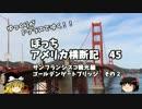 【ゆっくり】アメリカ横断記45 SF観光 GGB その2