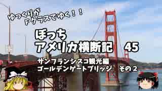 【ゆっくり】アメリカ横断記45 SF観光 GGB その2 thumbnail