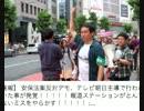 【ニコニコ動画】【沖縄独立の危険】カナン国のAjendaは数十年の長期であるを解析してみた