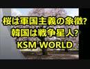 【ニコニコ動画】【KSM】桜は日本軍国主義の象徴と主張 植樹の是非を巡り韓国と外交戦?を解析してみた