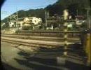 【車窓】 横川駅→軽井沢 1997.9.29  前編 【廃線】