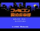 ファミコン探偵倶楽部 タイトルミュージック作業用