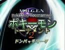 【ニコニコ動画】【MUGEN】ポキーモントーナメント2 part23  ドンパッチリーグ-2を解析してみた