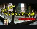 【ニコニコ動画】マキマキのヴェネツィア一人旅 part42~6日目探索その6~を解析してみた