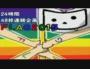 【ニコニコ動画】【告知動画】24時間48枠連続企画 FLAG2015  【8/8(土)開催!】を解析してみた