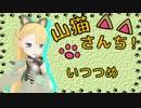 【ニコニコ動画】【WoT】山猫さんち! いつつめ【ゆっくり実況】を解析してみた