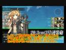 【ニコニコ動画】ゆっくり実況で行く、艦これお役立ち検証動画・阿武隈改二活用術を解析してみた