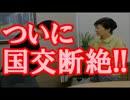 【ニコニコ動画】【超絶朗報】 外務省が韓国について異例の発表!!ついに国交断絶!!を解析してみた