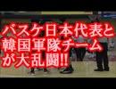 【ニコニコ動画】【五輪予選】バスケ日本代表と韓国軍隊チームが大乱闘!!を解析してみた