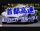 【首都高速】 スーパーカーグループ!