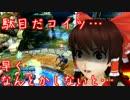 最強のクソゲー仮面ライダーサモンライド!ゆっくり縛りプレイ第7話