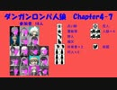 【ニコニコ動画】【ダンガンロンパ人狼】Chapter4-7を解析してみた