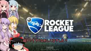 [Rocket League] キャプテンゆかり [VOICEROID+ゆっくり実況]