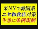 【ニコニコ動画】【韓国の反応】米ニューヨークで韓国系ニセ和食料理店対策?を解析してみた
