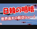 【日韓の明暗】世界最大の航空ショー!