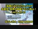 【ニコニコ動画】【KSM】なでしこりん 共産党・民青の偽装デモにご用心!2015 07 13 【拡散】を解析してみた