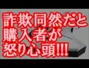 【ニコニコ動画】メガヒット韓国製品が『実態は凄まじく悲惨な代物』と関係者自白。を解析してみた