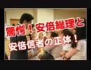 【ニコニコ動画】驚愕!安倍総理と安倍信者の正体!を解析してみた