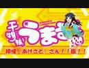 【ニコニコ動画】緋惺さんが かくしん的☆めたまるふぉ~ぜっ!をUTAってくれたよ!を解析してみた