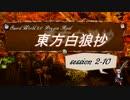 【ニコニコ動画】【東方卓遊戯】東方白狼抄 session 2-10【SW2.0 DR】を解析してみた