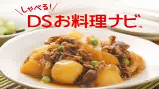 【実況】 英検5級に英語版DSお料理ナビで料理作らせたら part1
