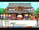 【ニコニコ動画】ホモ太郎電鉄16下北沢大移動の巻 9年目.mp4を解析してみた