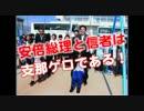 【ニコニコ動画】安倍総理と安倍信者は支那ゲロであるを解析してみた