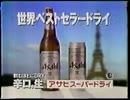 [CM集]アサヒ スーパードライのCM集(1988~1994ごろ)